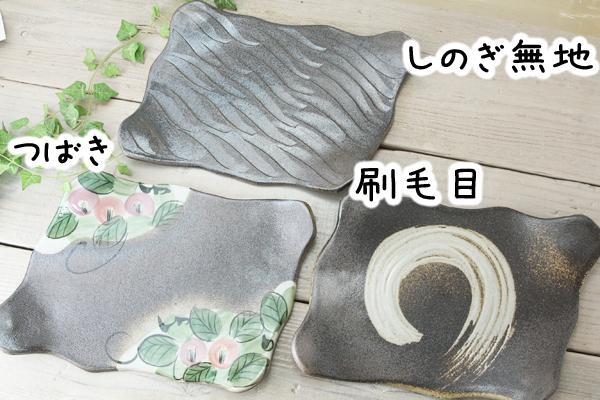 【益子焼】厚みのある重厚感の変形お料理板皿【サイズ大・単品1枚】