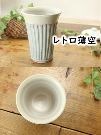 【益子焼】レトロな風合いのしのぎフリーカップ【釉薬シリーズ】【単品1個】