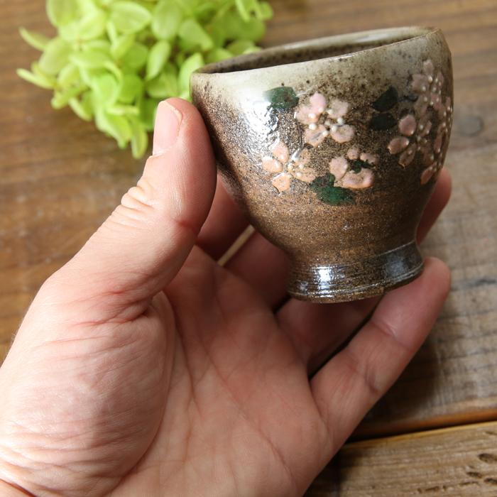 【益子焼】 日本酒グラス 冷酒カップ 冷酒グラス おしゃれ おちょこ お猪口 炭化焼 さくら桜  丸くふっくら形 単品1個