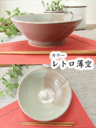【益子焼】浅めな丼【釉薬シリーズ】【ワンポイントライン】【単品1個】