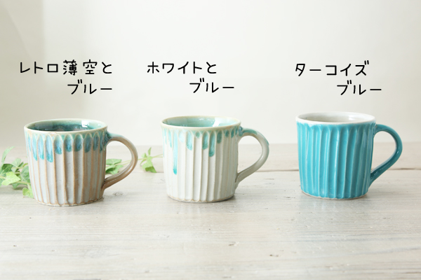 【益子焼】釉シリーズしのぎ&シンプル切立マグカップ【単品1個】
