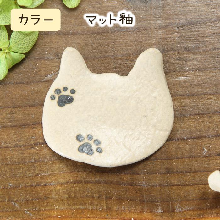 【益子焼】釉薬シリーズ 猫ミミの箸置き 可愛い肉球の箸置き 【単品1個】