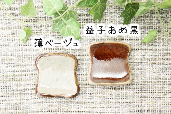 【益子焼】食パン風 箸置き・フォーク置き・スプーン置きに【つやあり釉シリーズ】【単品1個】