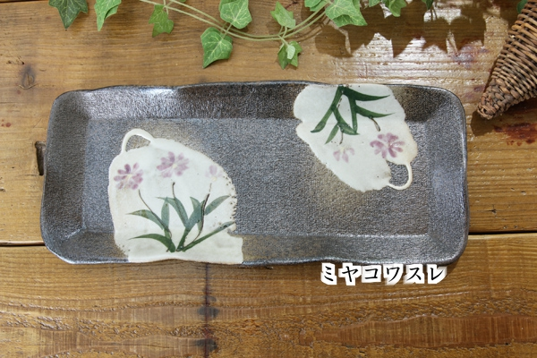 【益子焼】たたら作り サンマや前菜にも最適な長方形の長プレート【単品1枚】