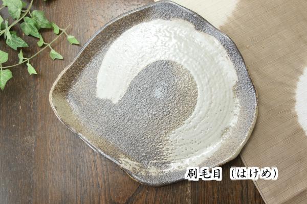 【益子焼】たたら作りの菱形プレート【サイズ小】【単品1枚】