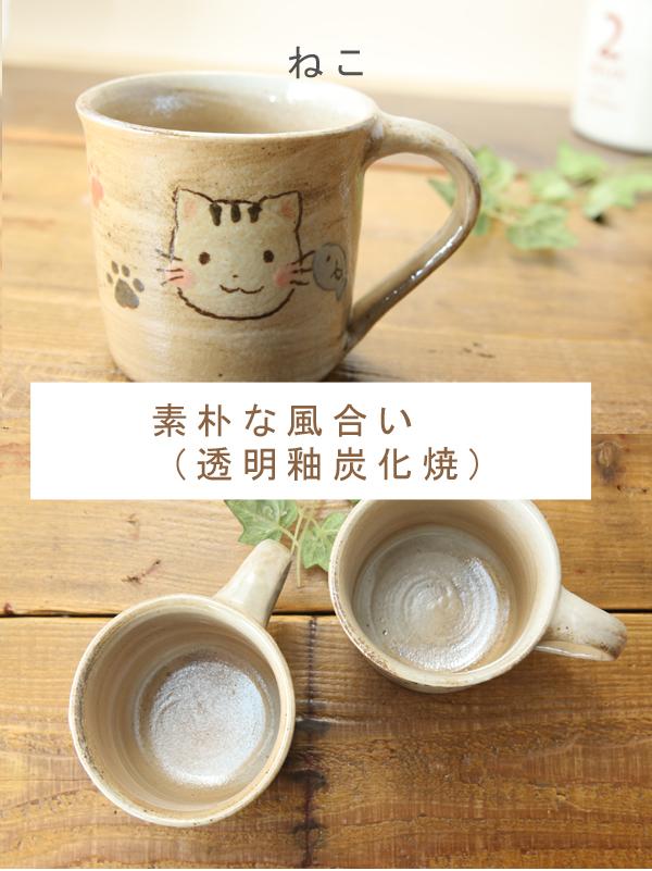 【益子焼】こどものうつわ。益子焼のかわいい絵柄のマグカップ【単品1個】