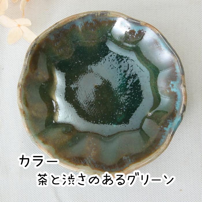 【益子焼】釉シリーズ 縁ひらひら 豆皿 小皿(直径約9cm)【単品1枚】