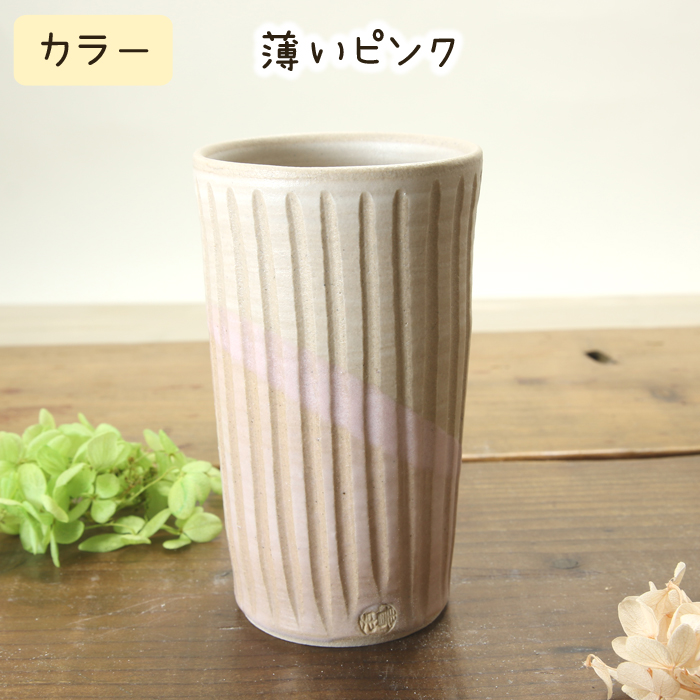 【益子焼】釉シリーズ 寸胴 しのぎ 細めな タンブラー フリーカップ  【サイズ大・単品1個】