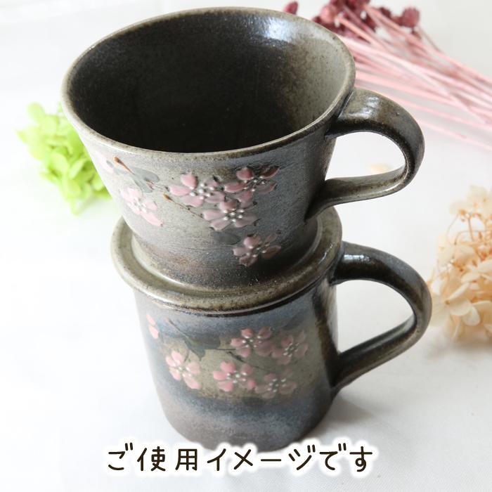 【益子焼】 益子焼の素朴な風合いで楽しむ 万能コーヒードリッパー さくら桜 上部のみ単品販売
