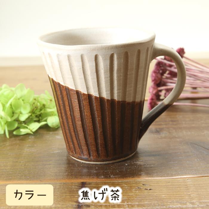 【益子焼】釉シリーズ しのぎ 開いた形のスマートマグカップ  【単品1個】
