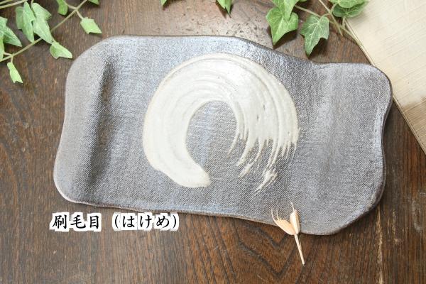 【益子焼】厚みのある重厚感の変形お料理板皿【ミニサイズ・単品1枚】