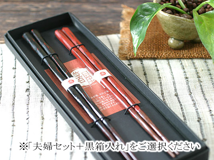 アンティークな風合いがイイ!田舎塗り削り箸