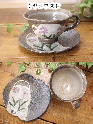 【益子焼】炭化焼シリーズお手頃サイズの変形コーヒーカップ&ソーサー【ソーサー付き・単品1客】