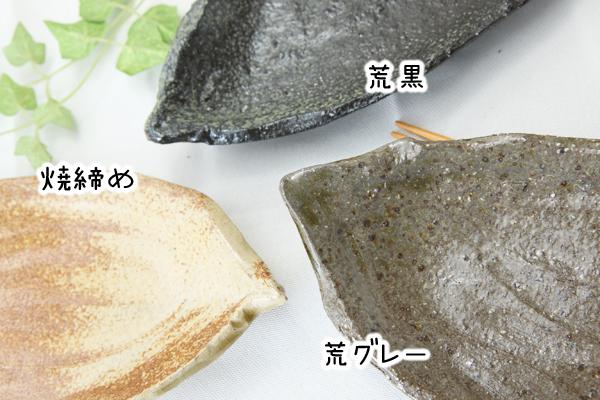 【益子焼】ゴツゴツした粘土の荒土シリーズ 足付き葉皿【単品1枚】