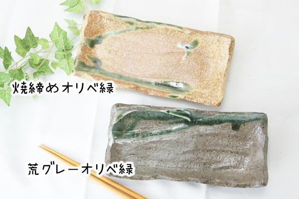 【益子焼】ゴツゴツした粘土の荒土シリーズ 足付き長方形の長皿【おりべ緑釉・単品1枚】