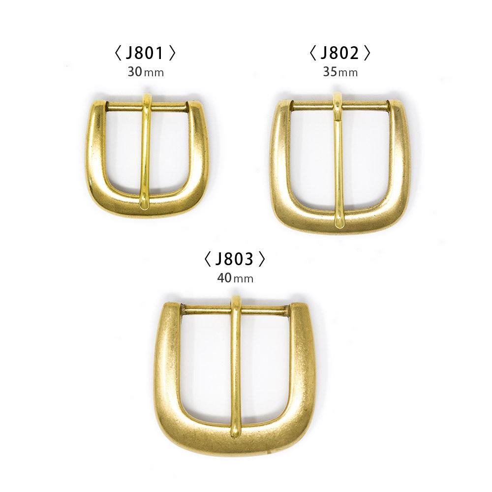 J801〜803 / No.3885 帆型尾錠 30〜40mm / 真鍮無垢 〈1個〉