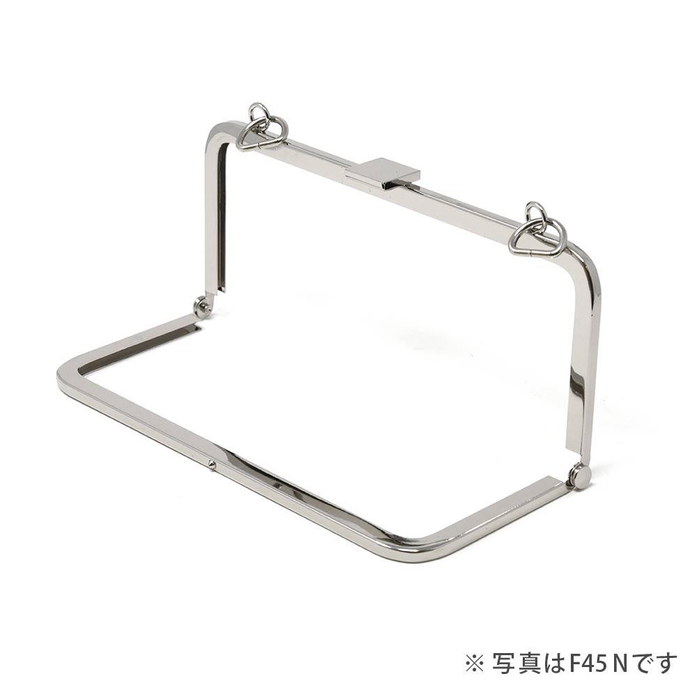 【SALE品】F46 / 18cm 角丸型 がまぐち口金 平頭 Dカン付 / ATS