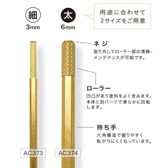 U700 / コバ塗り職人 細&太  セット販売 / 真鍮製〈1セット〉