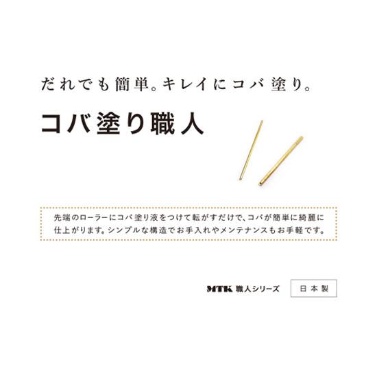 U702 / コバ塗り職人 太 6mm / 真鍮製 〈1個〉