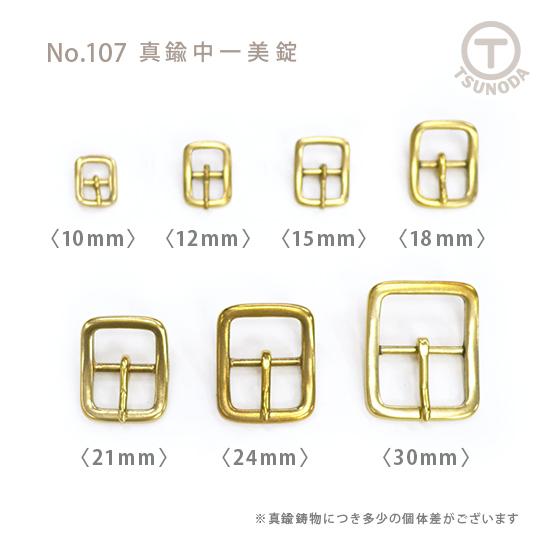 J737 / No.107 真鍮尾錠 10mm / 真鍮無垢 〈2個〉