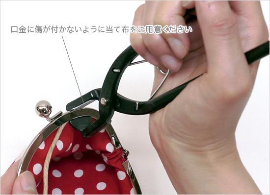 U59 / 口金入れペンチ式【細幅】 〈1個〉
