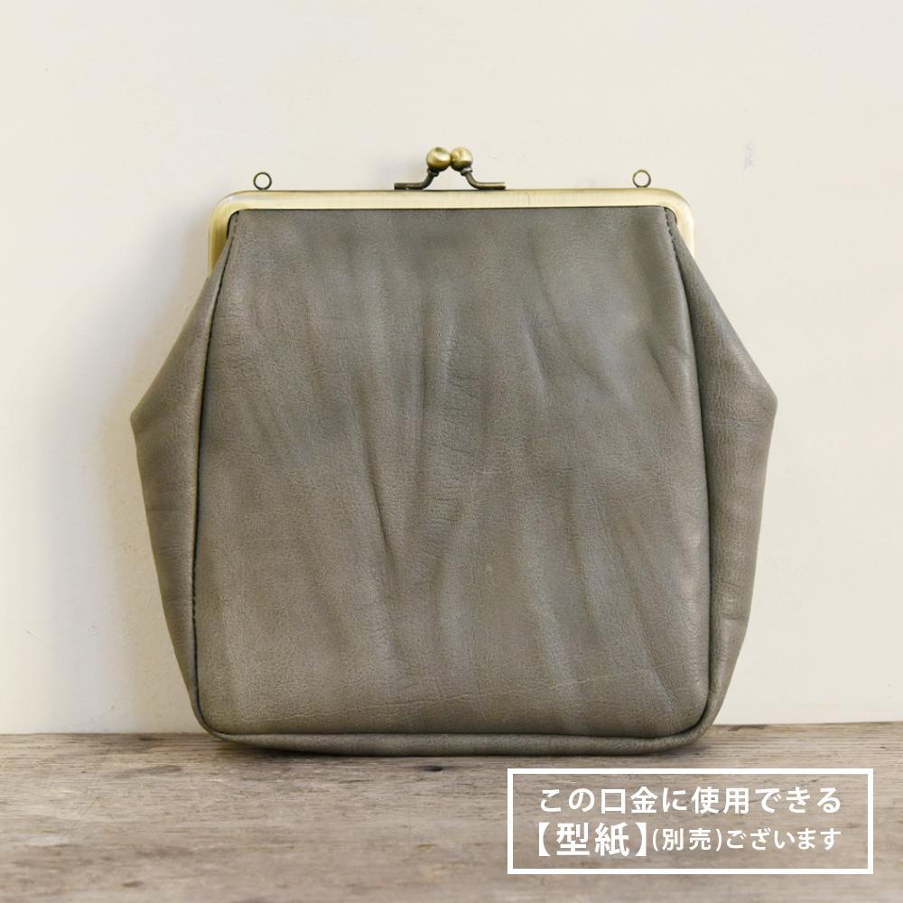 【限定入荷】F29 / 15cm 角丸型 がまぐち口金 カン付 / AT