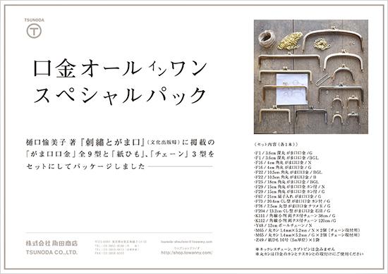 『刺繍とがま口』口金オールインワン・スペシャルパック 〈1セット〉
