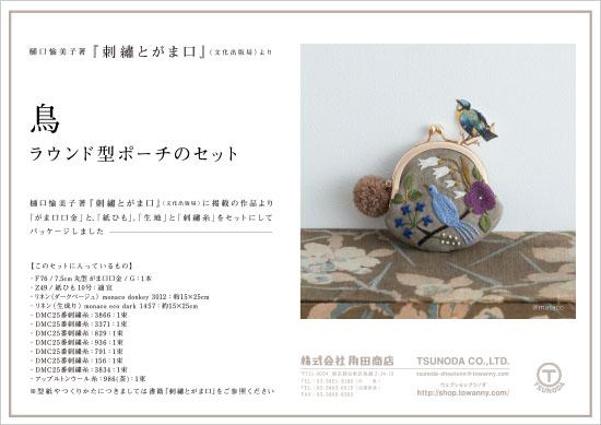 『刺繍とがま口』鳥〜ラウンド型ポーチのセット〜