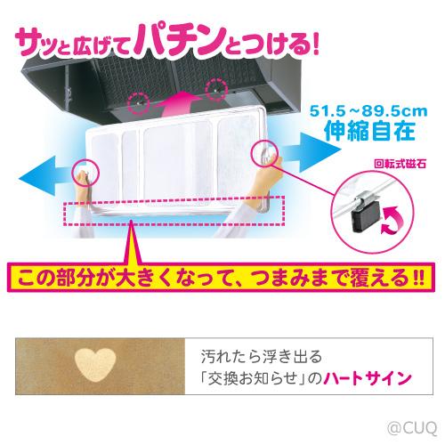 スーパーワンタッチ レンジフードカバー でか 60〜90cm用(5個セット)