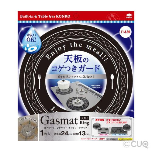 ガスマットソフトリング カトラリーブラック(2個セット)