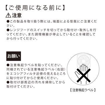 エコシアフィルタ 2枚入り レンジフードメーカーのトップブランドの富士工業純正 換気扇フィルター