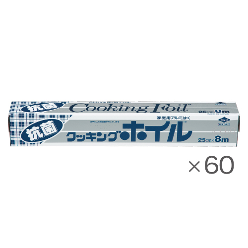 抗菌 クッキングホイル 8m(60本セット)