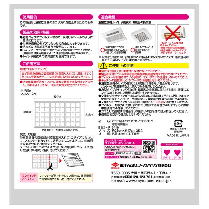 【送料無料】パッと貼るだけホコリとりフィルター 浴室乾燥機用2枚入 5個セット
