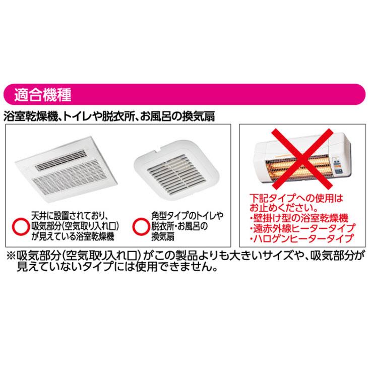 【送料無料】パッと貼るだけホコリとりフィルター 浴室乾燥機用2枚入 10個セット