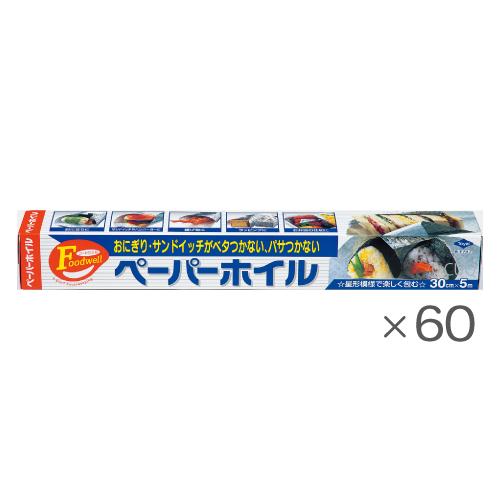 ペーパーホイル(60本セット)