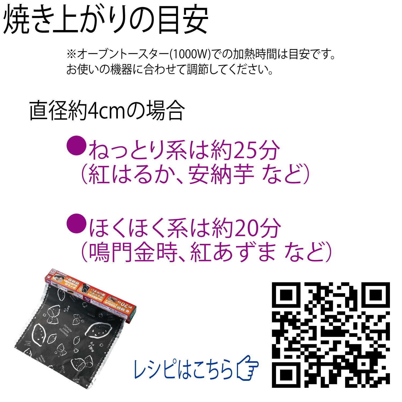(送料無料)(ケース販売)石焼きいも黒サンホイル3.6m