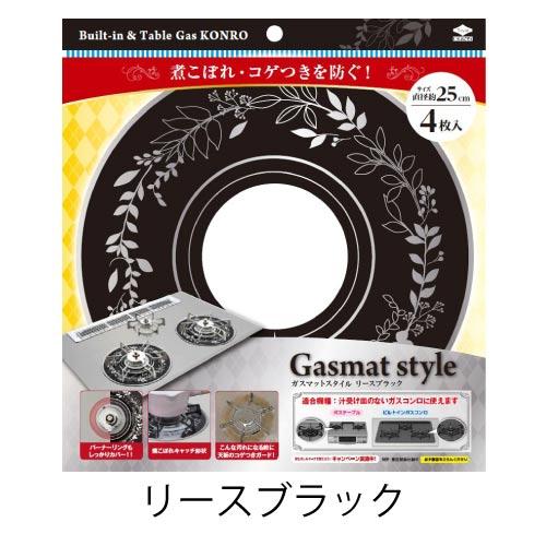 Gasmat Style BLACK カトラリー・リース