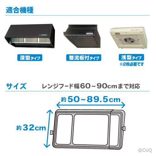 ワンタッチ レンジフードカバー 60〜90cm用