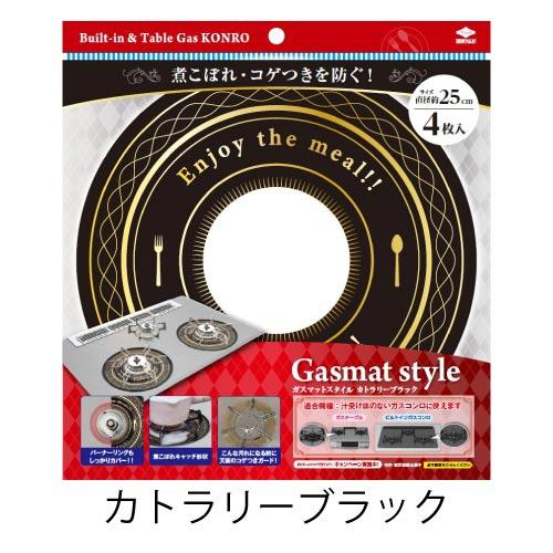 (送料無料)Gasmat Style BLACK カトラリー・リース60個セット
