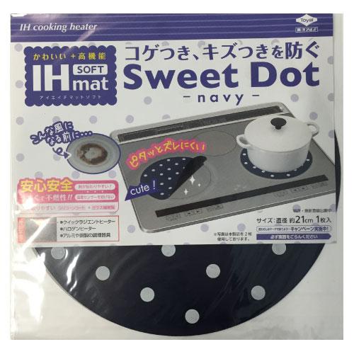 IHマットSOFT SweetDot navy1枚入り 2個セット