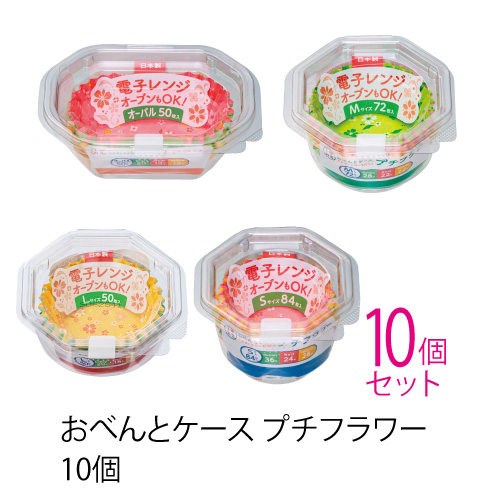おべんとケース プチフラワー(10個セット)