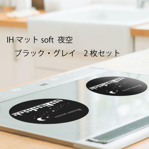 IHマットSOFT 夜空 ブラック/グレイ  (2枚セット)