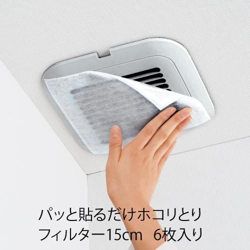 パッと貼るだけ ホコリとりフィルター 換気扇用 15cmタイプ 6枚