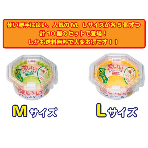 深いぃおべんとケース MLセット(10個セット)