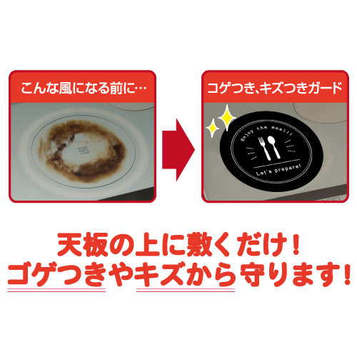 IHマットSOFT リース/カトラリー ブラック (よりどり2枚セット)