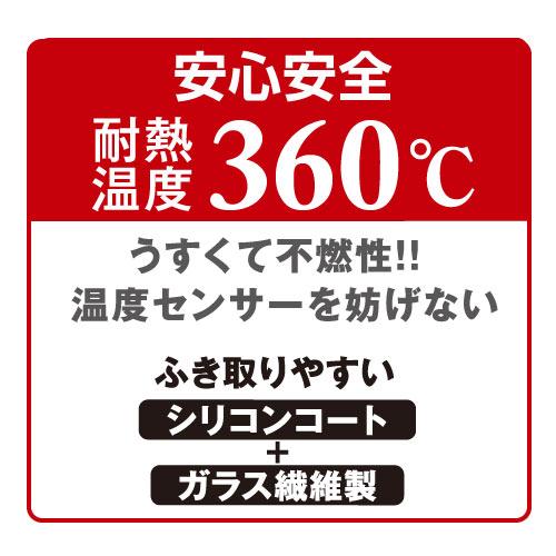 IHマットSOFT リース/カトラリー ブラック (50枚セット)