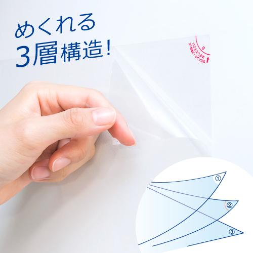 はがせる透明シート 3層タイプ(4本セット)