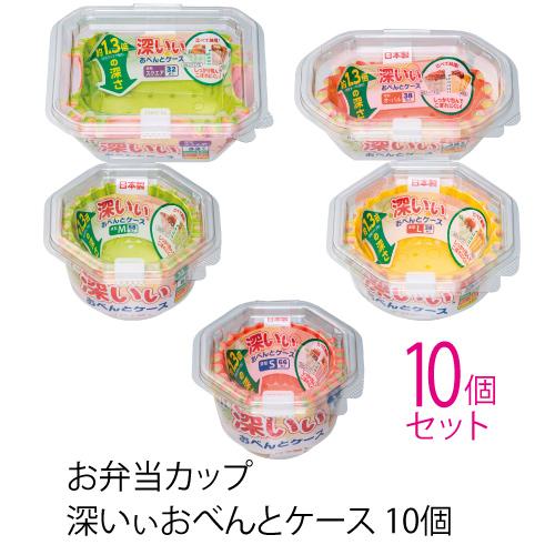 深いぃおべんとケース(10個セット)