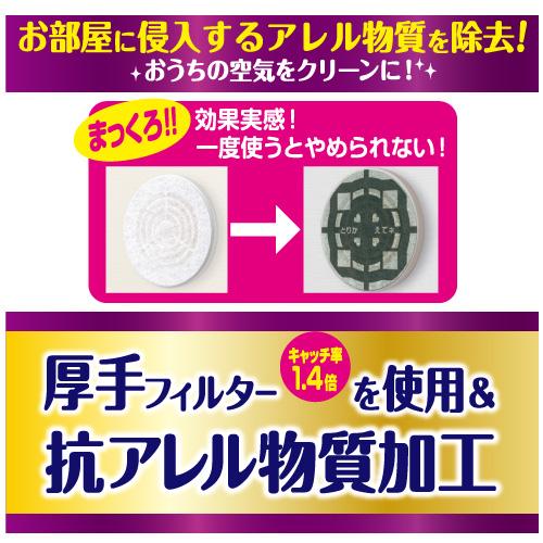 アレルブロック ホコリとりフィルター 通気口用 3枚 (8個セット)