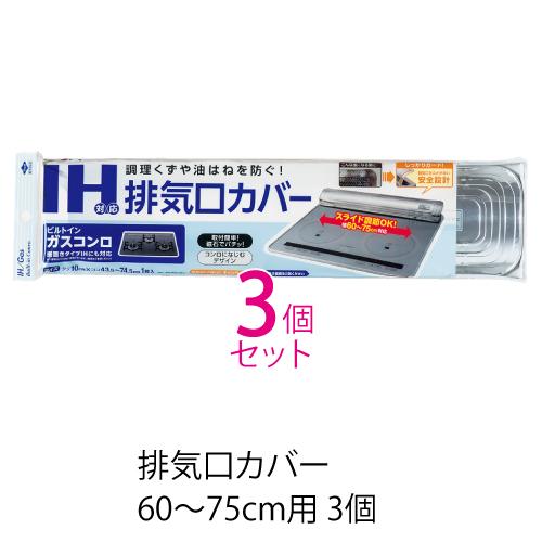 (送料無料)排気口カバー(3個セット)